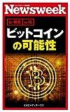 ビットコインの可能性(ニューズウィーク日本版e-新書No.18)