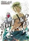 あまつき 第13巻 2011年07月25日発売