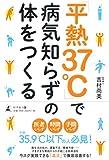 「平熱37℃」で 病気知らずの体をつくる