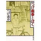 新版 つげ義春とぼく (新潮文庫) [文庫] / つげ 義春 (著); 新潮社 (刊)