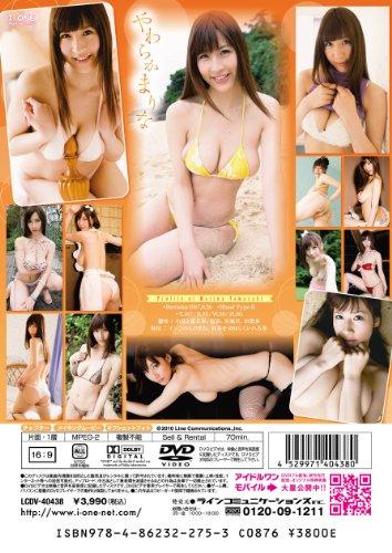 山咲まりな やわらかまりな [DVD]
