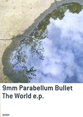 バンドスコア 9mm Parabellum Bullet/The World e.p.