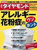 週刊 ダイヤモンド 2014年 2/15号 [雑誌]