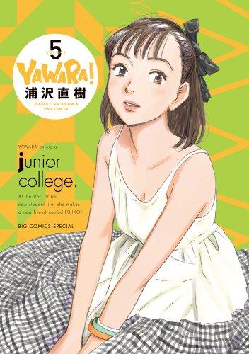 YAWARA! 完全版 5 DVD付き特別版 (小学館プラス・アンコミックスシリーズ)