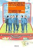 ザ・万遊記 (集英社文庫)