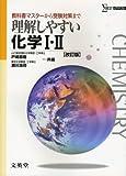 理解しやすい化学Ⅰ・Ⅱ (改訂版)