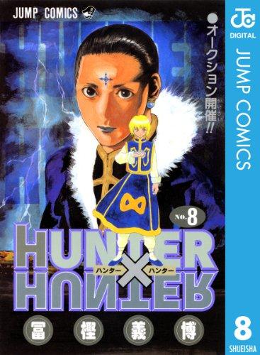 HUNTER×HUNTER モノクロ版 8: No.8 (ジャンプコミックスDIGITAL)