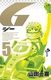 G 5 (少年サンデーコミックス)