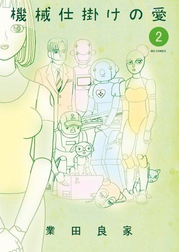 機械仕掛けの愛 2 (ビッグコミックス)