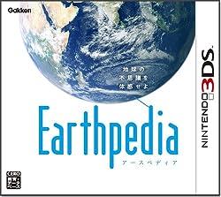 Earthpedia (アースペディア)