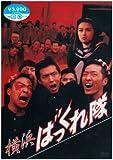 横浜ばっくれ隊 [DVD]