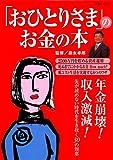 「おひとりさま」のお金の本 (主婦と生活生活シリーズ)
