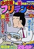 大吟醸フリテンくん (バンブー・コミックス)