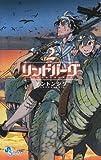 リンドバーグ 2 (ゲッサン少年サンデーコミックス)