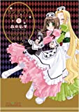 カシオペア・ドルチェ 1 (IDコミックス 百合姫コミックス)