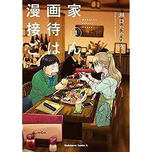 漫画家接待ごはん(1) (角川コミックス・エース) [Kindle版]