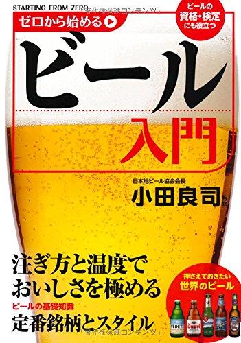 ゼロから始めるビール入門