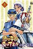 酒は辛口肴は下ネタ 5 (ヤングチャンピオンコミックス)