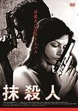 抹殺人 [DVD]