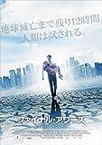 ファイナル・アワーズ [DVD]