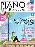 ピアノスタイル 2008年 4月号 [雑誌](CD、カレンダー付き)