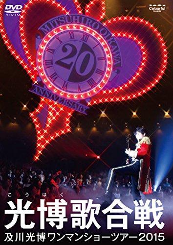 及川光博ワンマンショーツアー2015『光博歌合戦... DVD 及川光博/及川光博ワンマンショー