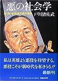 悪の社会学―政・財・官界実力者の条件 (1983年) (角川文庫)