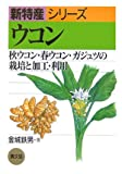 ウコン―秋ウコン・春ウコン・ガジュツの栽培と加工・利用 (新特産シリーズ)