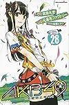 AKB49~恋愛禁止条例~(28) (講談社コミックス)
