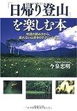 「日帰り登山」を楽しむ本 (PHP文庫)
