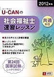 2012年版U-CANの社会福祉士速習レッスン(共通科目) (ユーキャンの資格試験シリーズ)