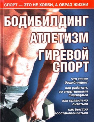 Bodybuilding. Athleticism. Weight-lifting / Bodibilding. Atletizm. Girevoy sport