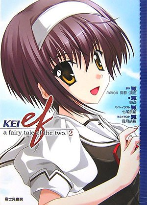 KEI (ef a fairy tale of the two. 2)