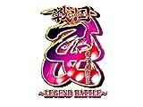 戦国乙女 ~LEGEND BATTLE~ -Premium Edi...