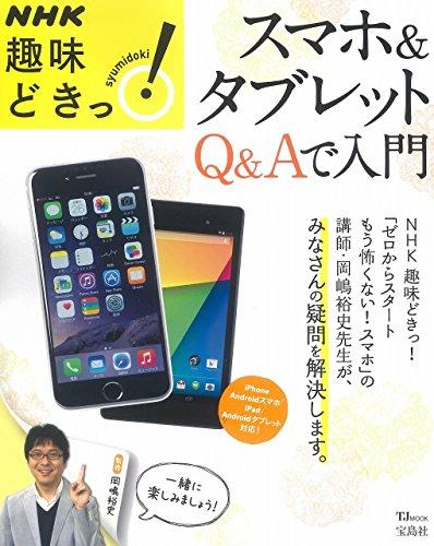 NHK趣味どきっ! スマホ&タブレット Q&Aで入門 (TJMOOK)