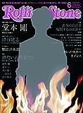 ローリングストーン 日本版 2015年 06 月号 [雑誌]
