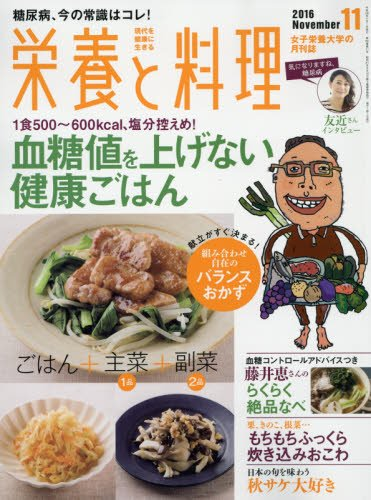 栄養と料理 2016年 11 月号 [雑誌]