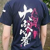前田慶次 大ふへん者 Tシャツ