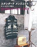 スタンダード メンズニット (Let's knit series)