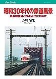 昭和30年代の鉄道風景 (キャンブックス) -