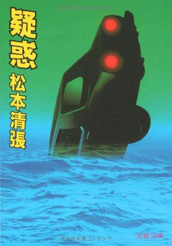 疑惑 (文春文庫 (106‐67))
