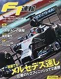 F1 (エフワン) 速報 2014年 4/10号 [雑誌]