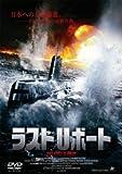 ラストUボート [DVD]