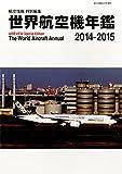 世界航空機年鑑2014-2015 2015年 04 月号 [雑誌]: 航空情報 増刊