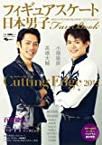 FanBook Cutting Edge2012
