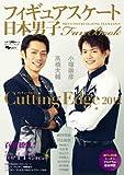 日本男子フィギュアスケート・FanBook Cutting Edge2012 (SJセレクトムック No. 5)