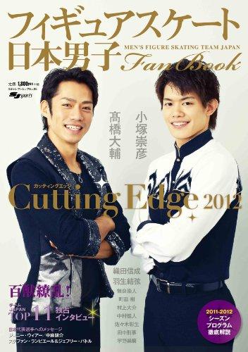 日本男子フィギュアスケート・FanBook Cutting Edge2012 (SJセレクトムック No. 5 SJ sports)