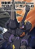 機動戦士クロスボーン・ガンダム(2)<機動戦士クロスボーン・ガンダム> (角川コミックス・エース)