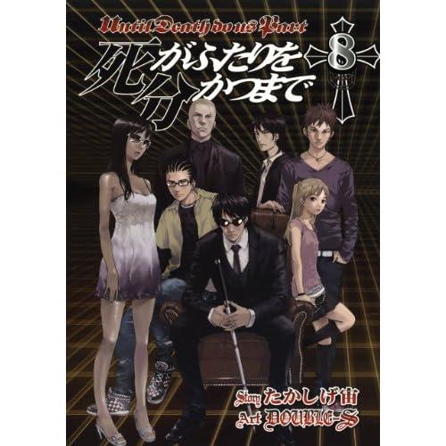 死がふたりを分かつまで8巻 (デジタル版ヤングガンガンコミックス)
