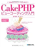 Image of WebCakePHP
